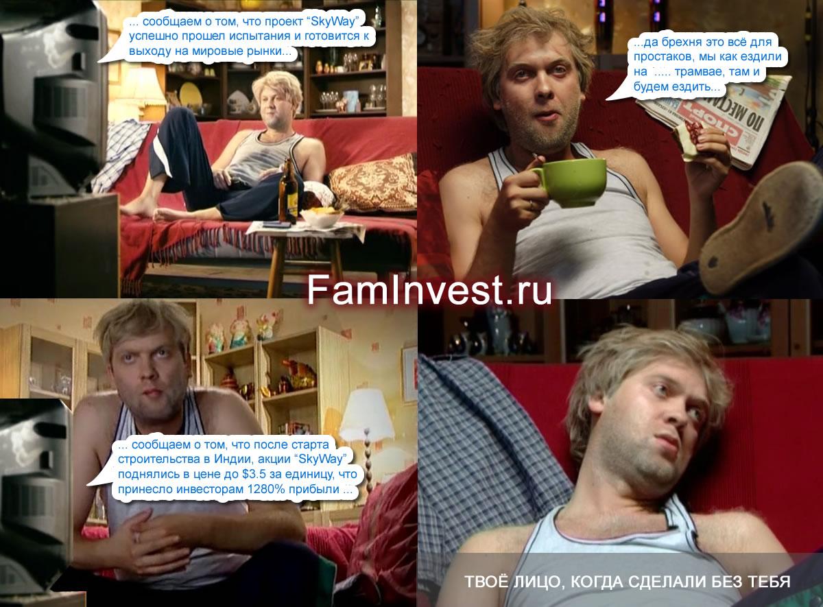 http://faminvest.ru/img/projects/skyway/komiks.jpg