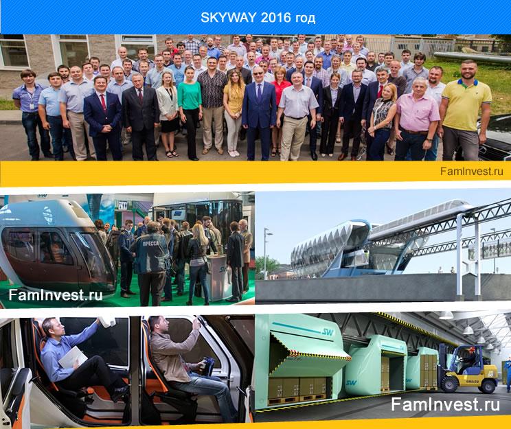 SkyWay 2016 год, струнный транспорт RWS Systems Invest Group